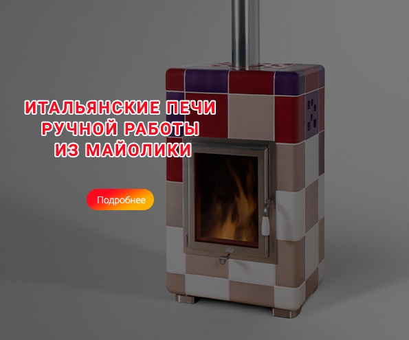 stoves_fireplaces
